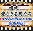 netkeiba.com名馬列伝