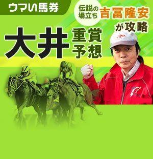 木夜はマイルグランプリに注目<br/>御神本騎手の連覇なるか!?