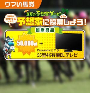 55型TV等豪華賞品当たる!<br/>参加方法を今すぐチェック