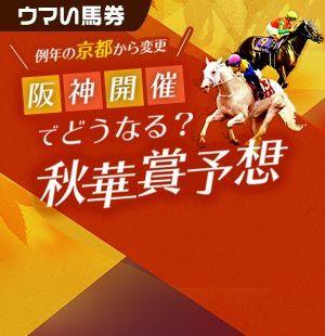 遂に3歳牝馬三冠も最終章!<br/>キムラとMATSUMOが徹底解説