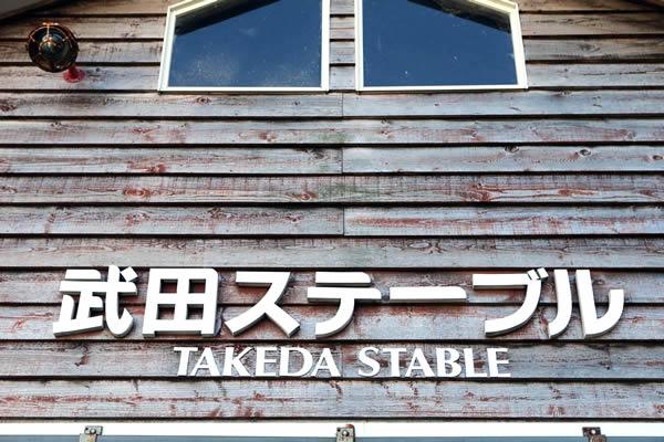 武田ステーブル