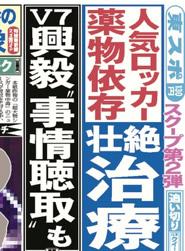 今日の東京スポーツ一面