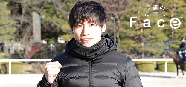 【フェブラリーS】長岡禎仁騎手 ケイティブレイブと夢のGI舞台へ