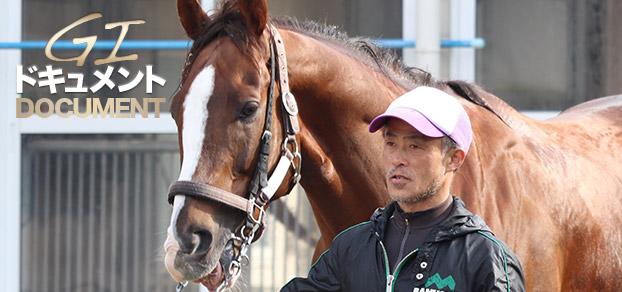 【有馬記念】スワーヴリチャード「JCを勝って馬が自信を持った」