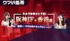 高田秋&柴田阿弥が阪神JFを大予想!現地タレントの香港GI予想も必見!