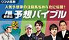 井内利彰や亀谷敬正が1日の注目レースを公開!新商品・予想バイブルをチェック!