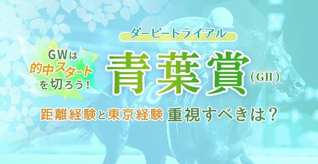 杯 テレビ 賞 東京 青葉 テレビ東京杯青葉賞(2020年)単撃予想付き出馬表