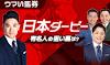 田中将大投手やM-1王者ミルクボーイ、かまいたちがダービーを大予想!