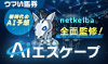 ◎の複勝率は5割に迫る!netkeibaオリジナルのペース予測型最新AI