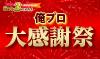 チャンピオンズC予想で豪華賞品GET!Amazonギフト券10万円分山分けキャンペーンも開催中!