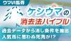 日経新春杯は残った馬が上位独占!3連単96万円の波乱決着を仕留めた消去法!