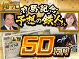 有馬記念を予想して総額50万円の豪華賞金&賞品をゲット!