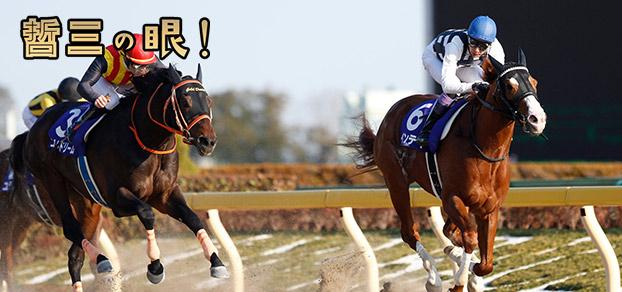 他の先行馬がインティ×武豊騎手に競りかけられない理由
