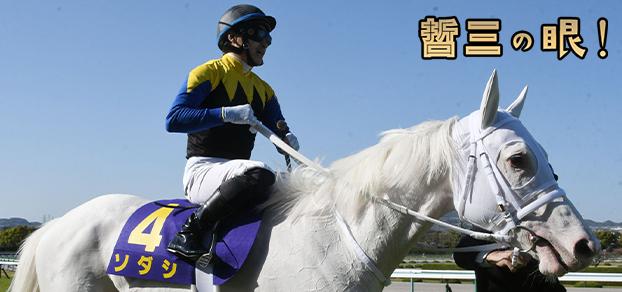 【桜花賞】ソダシが白毛馬初のクラシック制覇!