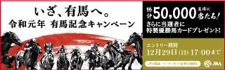 いざ、有馬へ。令和元年有馬記念キャンペーン