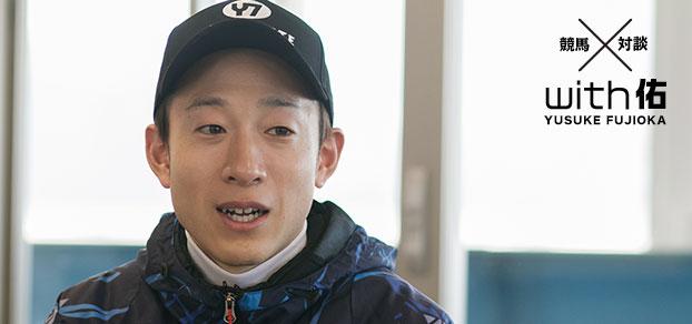 【引退する師匠へ】藤岡佑介騎手、作田調教師への思いを語る