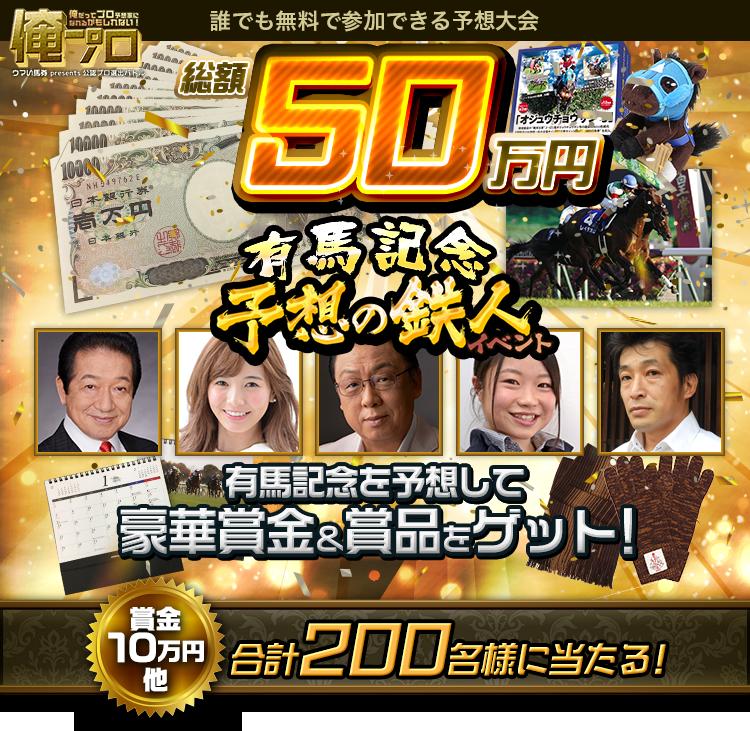 俺プロ 誰でも無料で参加できる予想大会 総額50万円 有馬記念 予想の達人イベント