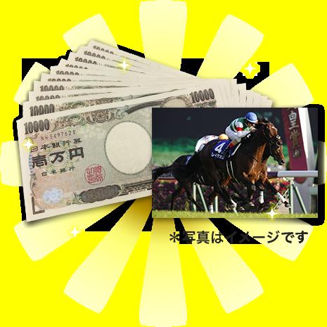 軍資金10万円 + 有馬記念優勝馬写真パネル