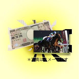 軍資金1万円 + 有馬記念優勝馬写真パネル