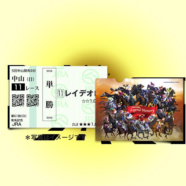 単勝馬券1000円分 +平成名勝負クリアファイル
