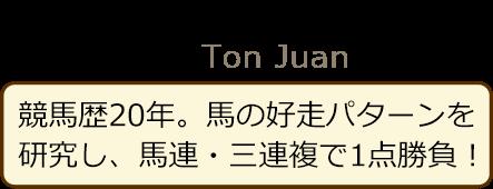 こだわりの穴場一点勝負 豚ファン Ton Juan 競馬歴20年。馬の好走パターンを研究し、馬連・三連複で1点勝負!