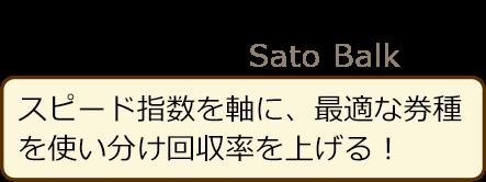 新感覚の展開予想マスター 佐藤バルク Sato Balk スピード指数を軸に、最適な券種を使い分け回収率を上げる!