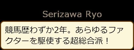 少点数で仕留める勝負師 芹沢瞭 Serizawa Ryo 競馬歴わずか2年。あらゆるファクターを駆使する超総合派!