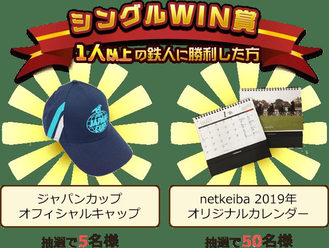 シングルWIN賞 1人以上の鉄人に勝利した方 ジャパンカップ オフィシャルキャップ:抽選で5名様 netkeiba 2019年 オリジナルカレンダー:抽選で50名様