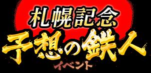 札幌記念予想の達人イベント