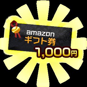 画像 Amazonギフト券1000円分