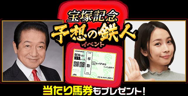 宝塚記念予想の鉄人イベント 当たり馬券もプレゼント!