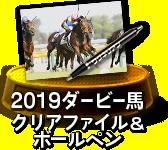 2019ダービー馬クリアファイル&ボールペン