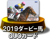 2019ダービー馬QUOカード