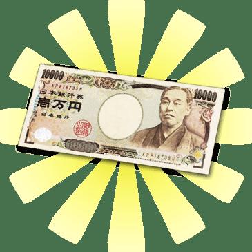 賞金1万円