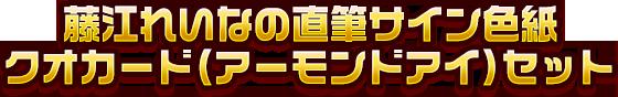 藤江れいなの直筆サイン色紙 クオカード(アーモンドアイ)セット