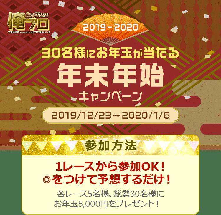 2019-2020 年末年始のレースを予想して お年玉をGET! 年末年始キャンペーン