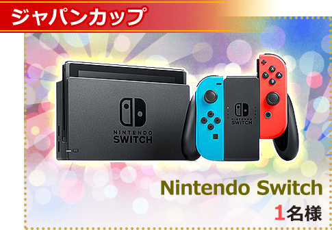 画像 ジャパンカップ Nintendo Switch 1名様