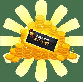 画像 amazonギフト券2,000円分