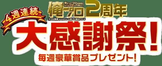 俺プロ2周年大感謝祭