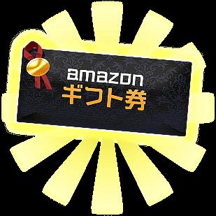 画像 amazonギフト券1,000円分