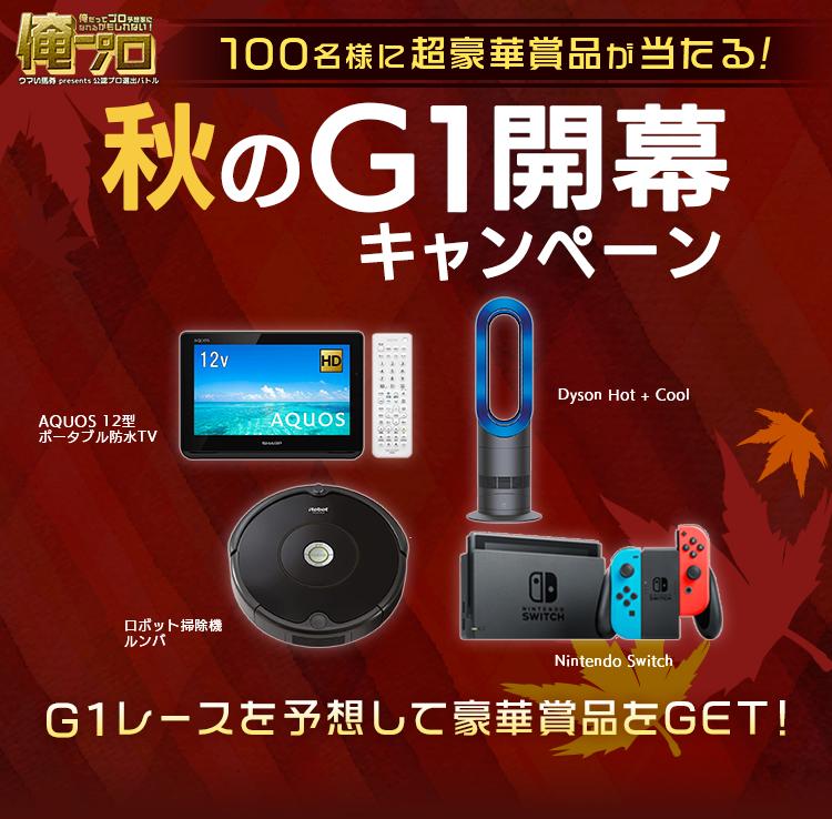 俺プロ 100名様に超豪華商品が当たる! 秋のG1キャンペーン G1レースを予想して豪華商品をGET!