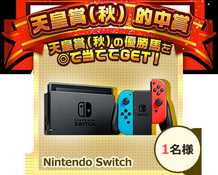 天皇賞(秋) 的中賞 天皇賞(秋)の優勝馬を◎で当ててGET! Nintendo Switch 1名様