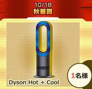 10/18 秋華賞 Dyson Hot + Cool 1名様