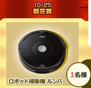 10/25 菊花賞 ロボット掃除機 ルンバ 1名様
