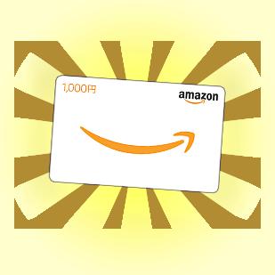 Amazonギフト券 2,000円分