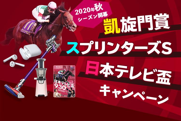 凱旋門賞 スプリンターズS 日本テレビ盃キャンペーン