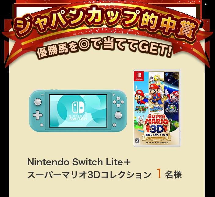 11/29 ジャパンカップ 的中賞 優勝馬を◎で当ててGET! Nintendo Switch Lite+ スーパーマリオ3Dコレクション 1名様