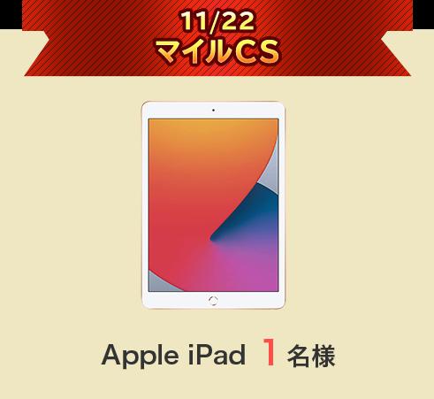 11/22 マイルCS Apple iPad 1名様