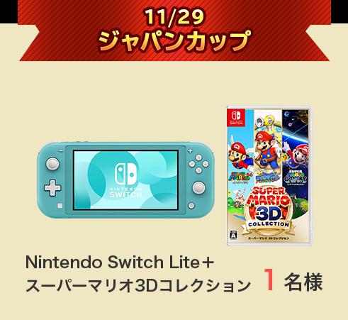 11/29 ジャパンカップ Nintendo Switch Lite+ スーパーマリオ3Dコレクション 1名様