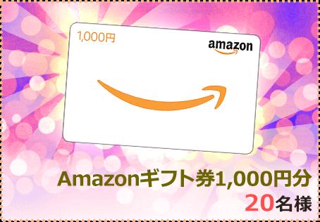 Amazonギフト件1,000円分 20名様